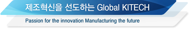 제조혁신을 선도하는 Global KITECH - Passion for the innovation Manufacturing the future