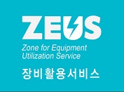 Zone for Equipment Utilization Service 장비활용서비스