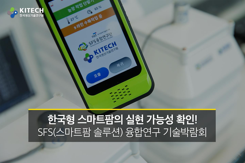 [카드뉴스] 한국형 스마트팜의 실현 가능성 확인! SFS(스마트팜 솔루션) 융합연구 기술박람회
